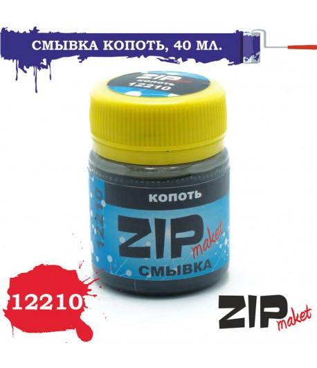 Смывка копоть, 40 мл. ZIP-maket 12210