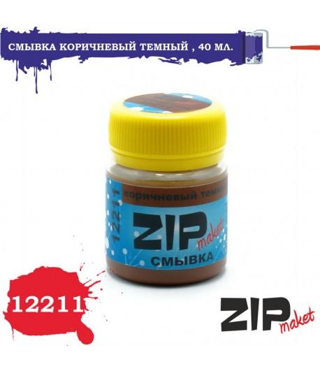 Смывка коричневый темный, 40 мл. ZIP-maket 12211