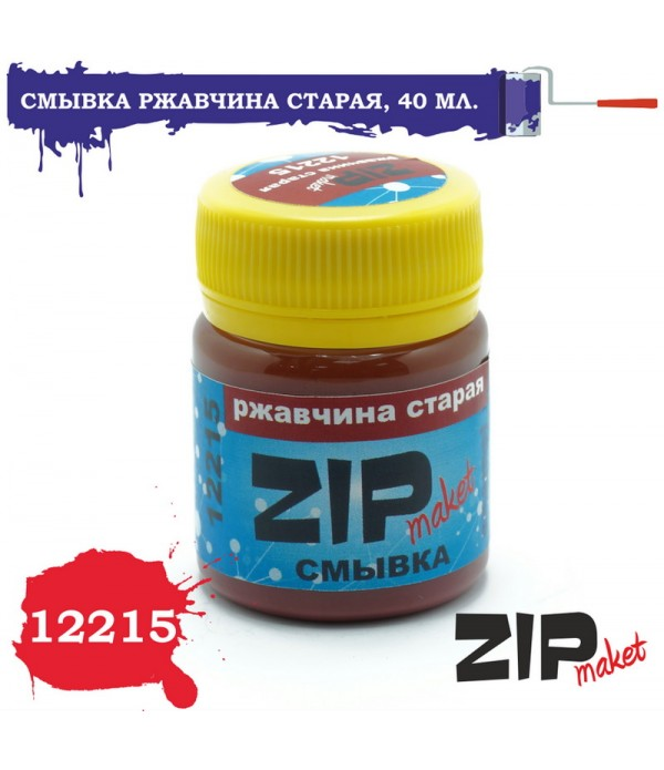 Смывка ржавчина старая, 40 мл. ZIP-maket 12215