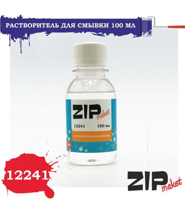 Растворитель для смывки, 100 мл. ZIP-maket 12241