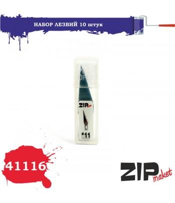 Набор лезвий, 10 штук ZIP-maket 41116