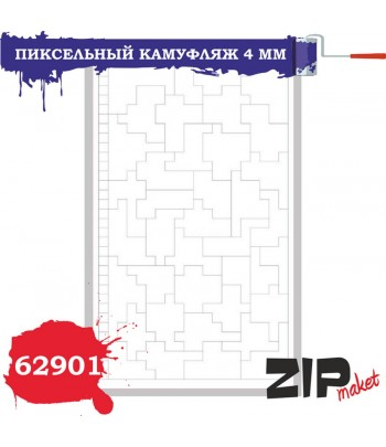 Окрасочная маска Пиксельный камуфляж 4 мм ZIP-maket 62901