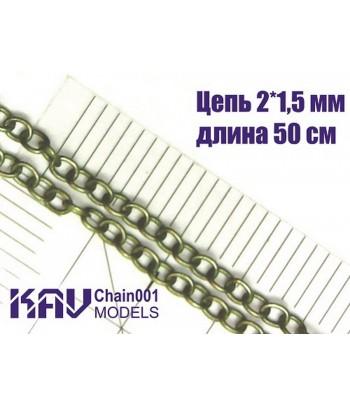 Цепь якорного плетения 2*1,5 мм (50 cм) KAVmodels KAV Chain001