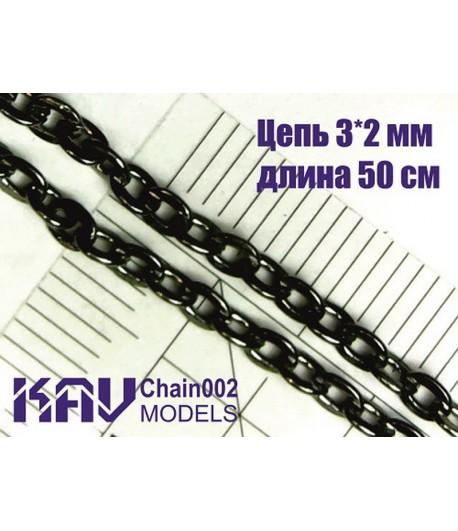 Цепь якорного плетения 3*2 мм (50 cм) KAVmodels KAV Chain002