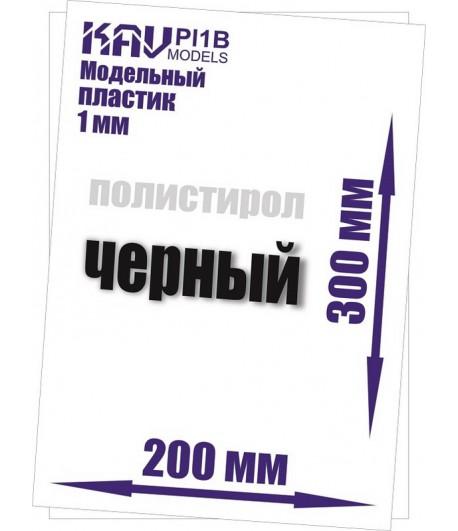 Пластик модельный листовой 1 мм черный (полистирол) KAVmodels KAV PL1B