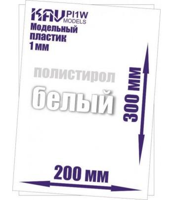 Пластик модельный листовой 1 мм белый (полистирол) KAVmodels KAV PL1W