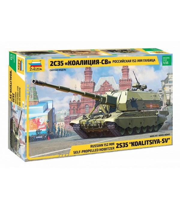 """Российская 152-мм гаубица 2С35 """"Коалиция-СВ"""" ЗВЕЗДА 3677"""