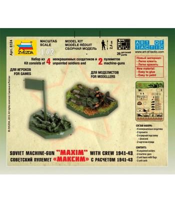 "Советский пулемет ""Максим"" с расчётом 1941-43 ЗВЕЗДА 6104"