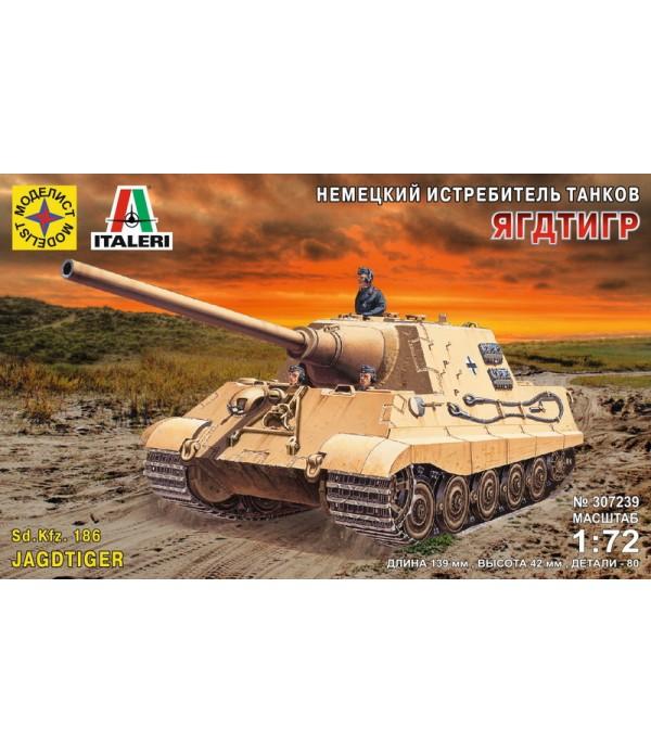 Немецкий истребитель танков Ягдтигр (1:72) МОДЕЛИСТ 307239