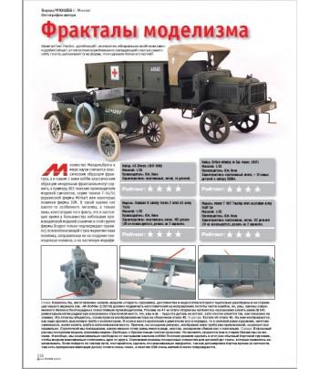 Журнал М-Хобби №9/2019