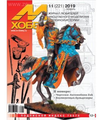 Журнал М-Хобби №11/2019