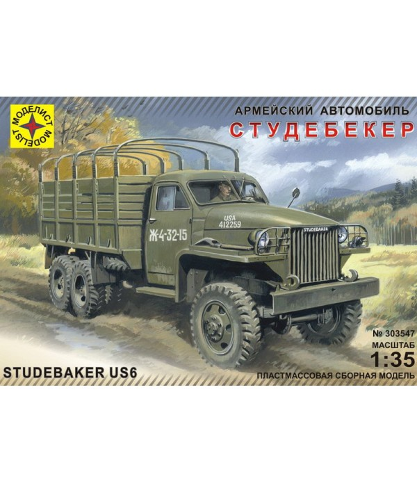 Армейский автомобиль «Студебекер» МОДЕЛИСТ 303547