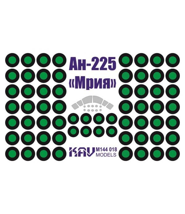 "Окрасочная маска на Ан-225 ""Мрия"" (Revell / Звезда) KAVmodels KAV M144 018"