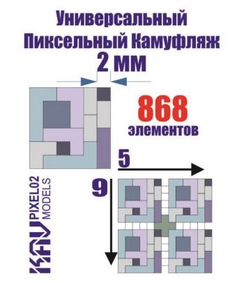 Универсальный пиксельный камуфляж 2 мм KAVmodelsKAV PIXEL02