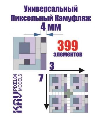 Универсальный пиксельный камуфляж 4 мм KAVmodelsKAV PIXEL04