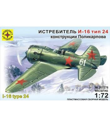 Советский истребитель И-16 тип 24 (1:72) МОДЕЛИСТ 207276