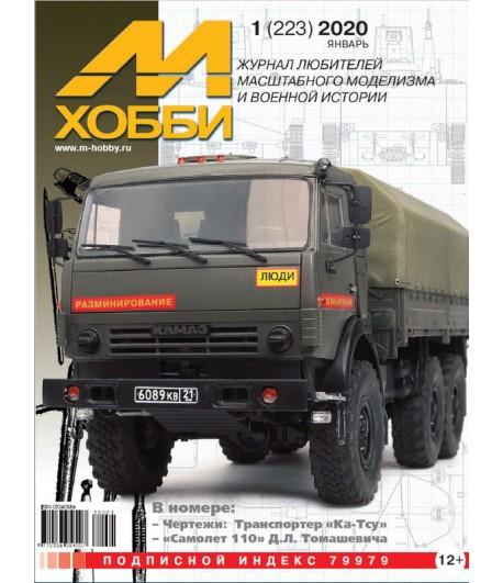 Журнал М-Хобби №1/2020