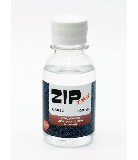 Средство для удаления краски, 100 мл. ZIP-maket 05012
