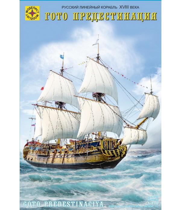 Русский линейный корабль XVIII века «Гото Предестинация»  (1:100) МОДЕЛИСТ 110001