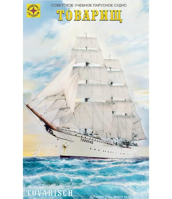 Советское учебное парусное судно «Товарищ» (1:200) МОДЕЛИСТ 120006