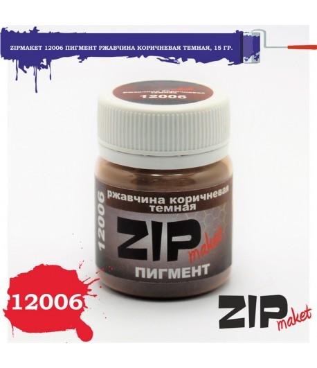 Пигмент ржавчина коричневая темная, 15 гр. ZIP-maket 12006