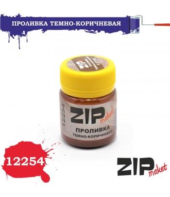 Проливка темно-коричневая, 40 мл. ZIP-maket 12254