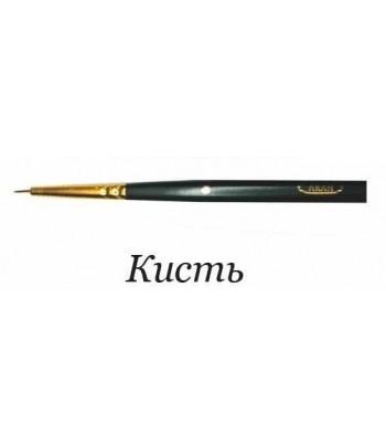 Кисть, синтетика круглая под колонок черная № 3, короткая ручкаЖS1-03,05Ж