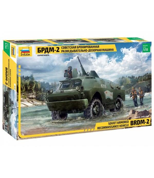 Бронированная разведывательно-дозорная машина БРДМ-2 ЗВЕЗДА 3638