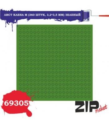 Лист клена M (360 штук, 3,2*3,5 мм) ЗЕЛЕНЫЙ ZIP-maket 69305