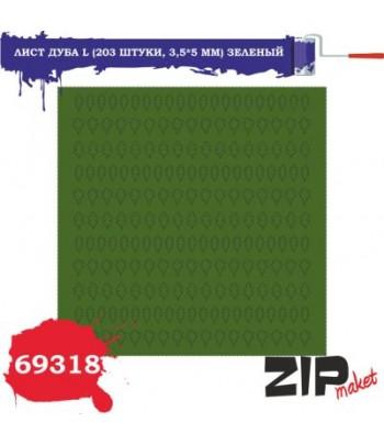 Лист дуба L (203 штуки, 3,5*5 мм) ЗЕЛЕНЫЙ ZIP-maket 69318