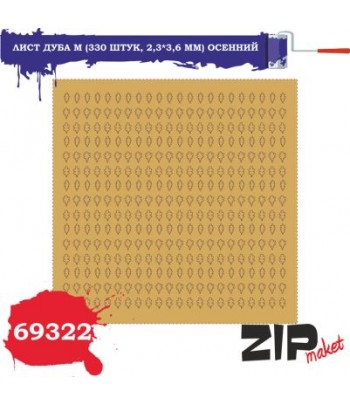 Лист дуба M (330 штук, 2,3*3,6 мм) ОСЕННИЙ ZIP-maket 69322