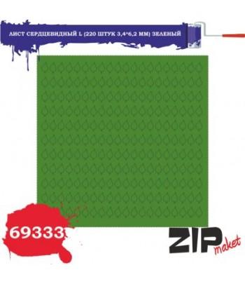 Лист сердцевидный L (220 штук 3,4*6,2 мм) ЗЕЛЕНЫЙ ZIP-maket 69333