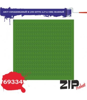 Лист сердцевидный M (350 штук 2,2*4,4 мм) ЗЕЛЕНЫЙ ZIP-maket 69334