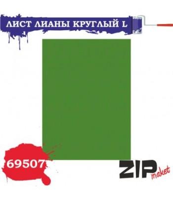 Лист Лианы круглый L ZIP-maket 69507