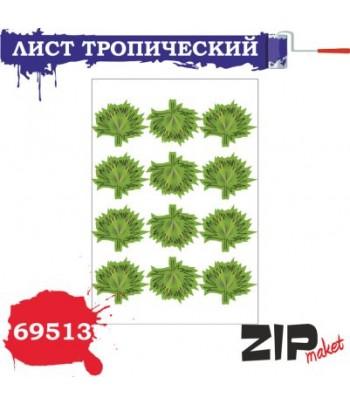 Лист тропический ZIP-maket 69513