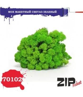 Мох макетный, светло-зеленый ZIP-maket 70102