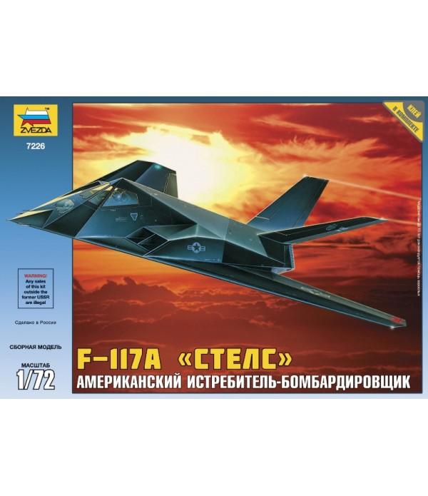 """Американский истребитель-бомбардировщик F-117A """"Стелс"""" ЗВЕЗДА 7226"""
