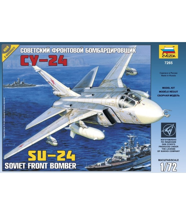 Советский фронтовой бомбардировщик Су-24 ЗВЕЗДА 7265