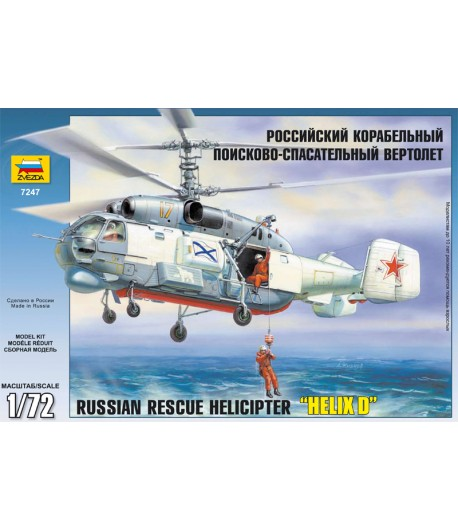 Российский корабельный поисково-спасательный вертолет Ка-27ПС ЗВЕЗДА 7247