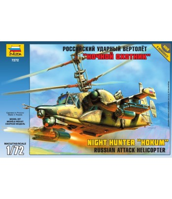 """Российский ударный вертолет Ка-50Ш """"Ночной охотник"""" ЗВЕЗДА 7272"""