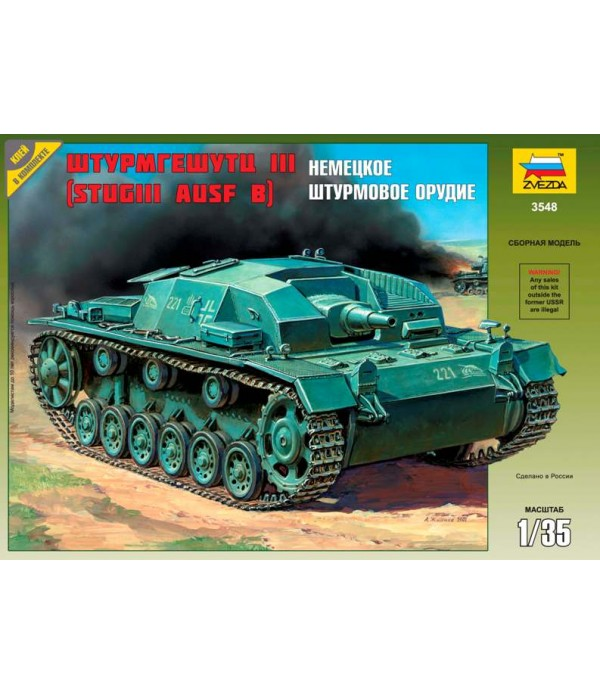 Немецкое штурмовое орудие Штурмгешутц III (StuG III AusfB) ЗВЕЗДА 3548