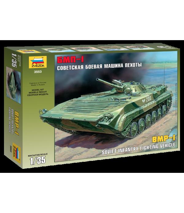 Советская боевая машина пехоты БМП-1 ЗВЕЗДА 3553