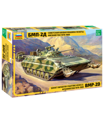 Советская боевая машина пехоты БМП-2Д (Афганская война) ЗВЕЗДА 3555