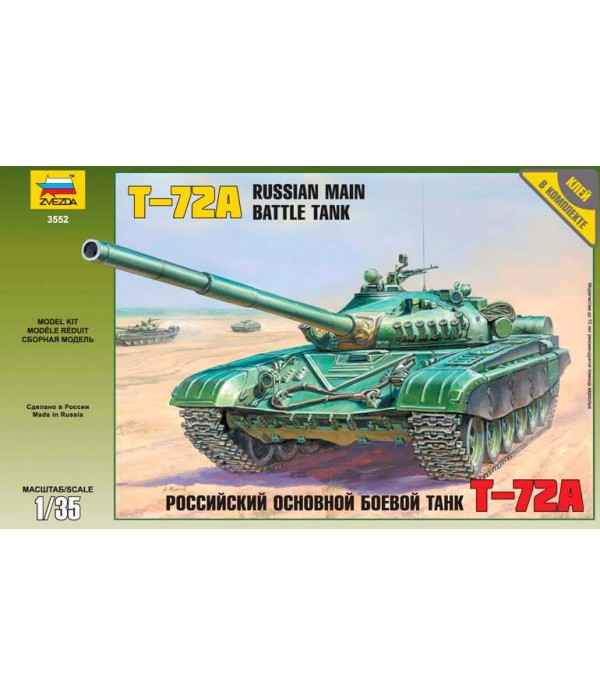 Российский основной боевой танк Т-72А ЗВЕЗДА 3552