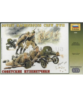 Советские пулеметчики 1943-1945 ЗВЕЗДА 3584