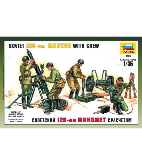Советский 120-мм миномет ЗВЕЗДА 3503