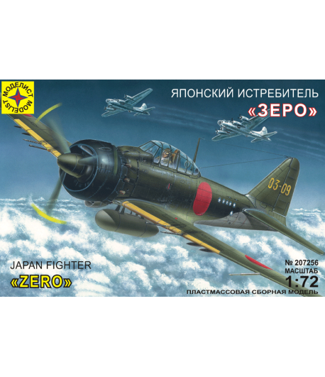 Истребитель A6M5C Type 52C Zero Fighter МОДЕЛИСТ 207256