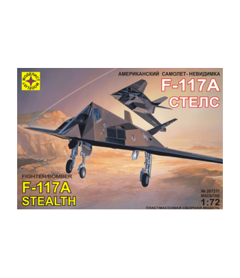 F- 117 Stealth Fighter МОДЕЛИСТ 207211