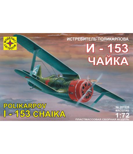 "И-153 ""Чайка"" МОДЕЛИСТ 207226"