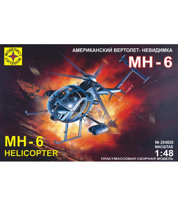 Вертолёт MH-6 МОДЕЛИСТ 204820